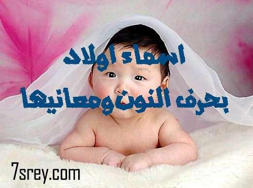 صورة أسماء أولاد تبدأ بحرف النون ومعانيها , أسامي مواليد ذكور بحرف ن