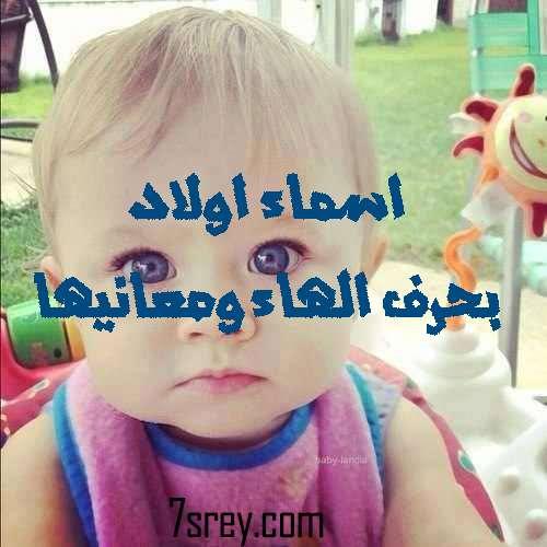 صورة أسماء أولاد تبدأ بحرف الهاء , أسامي مواليد ذكور ومعانيها بحرف هـ