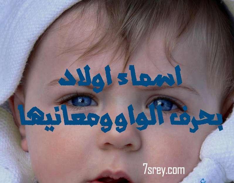 صورة أسماء أولاد تبدأ بحرف الواو ومعانيها , أسامي مواليد ذكور أطفال بحرف واو