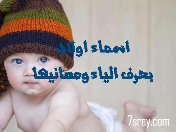 صورة أسماء أولاد تبدأ بحرف الياء ومعانيها , أسامي مواليد ذكور بحرف ي