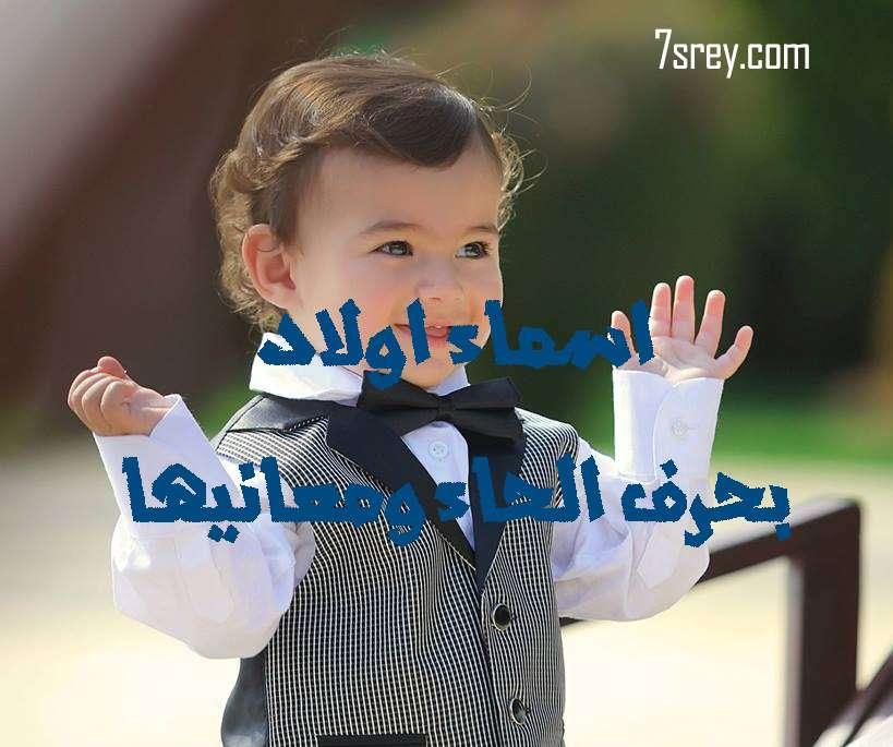 صورة أسماء اولاد تبدأ بحرف الحاء ومعانيها , أسامي ذكور بحرف ح