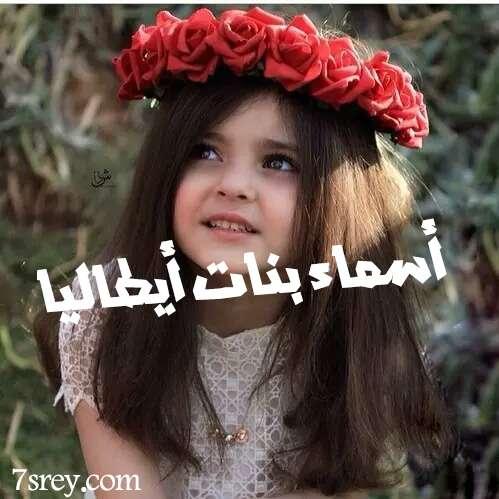 صورة أسماء بنات أيطالية , أسامي مواليد بنات أيطاليا