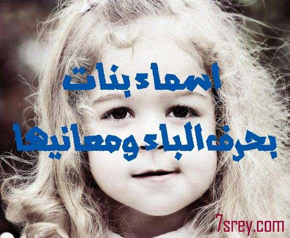 صورة أسماء بنات جميلة تبدأ بحرف الباء ومعانيها