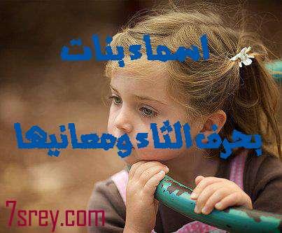 صورة احلي أسماء بنات تبدأ بحرف الثاء ومعناها