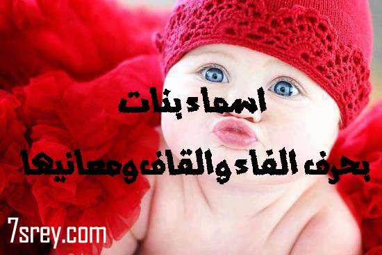 صورة أسماء بنات ومعناهم تبدأ بحرف الفاء والقاف ( ف – ق )