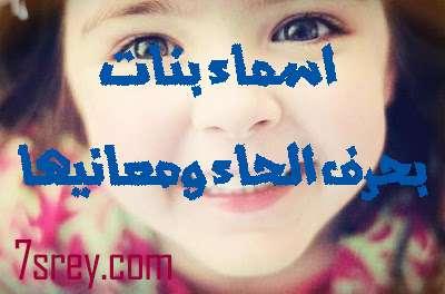 صورة أسماء بنات ومعانيها تبدأ بحرف الحاء