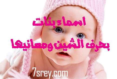 صورة اجمل أسماء بنات ومعانيها تبدأ بحرف الشين