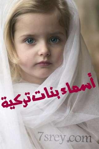 صورة أسماء بنات تركية , أسامي مواليد بنات تركيا جميلة