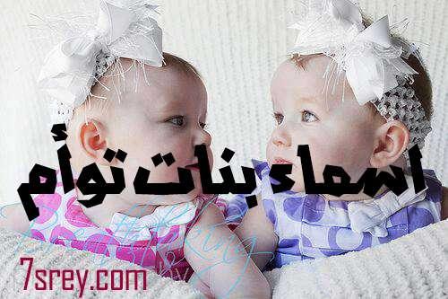 صورة أسماء بنات توأم , أسامي بنات توائم جديد 2020