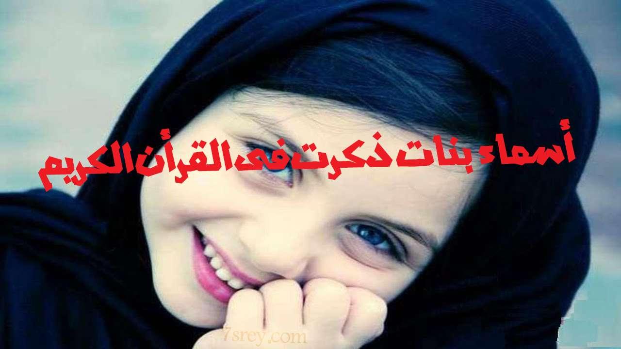 أسماء بنات ذكرت فى القرأن الكريم أسامي بنات من القرأن والإسلام