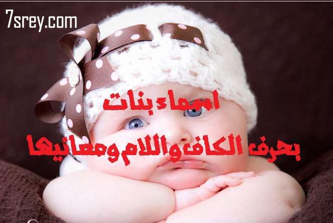 صورة أسامي بنات تبدأ بحرف الكاف واللام ومعانيها