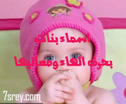 صورة أسماء بنات ومعانيها تبدأ بحرف الهاء