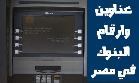 صورة عناوين وأرقام البنوك فى مصر , البنوك الحكومية والإستثمارية