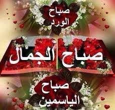 صباح الجمال صباح الياسمين