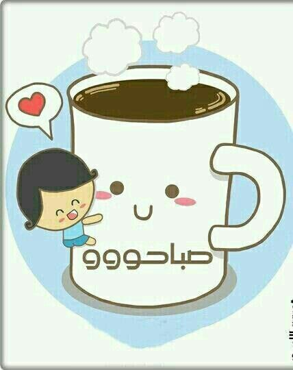 صباح الخير مع قهوة