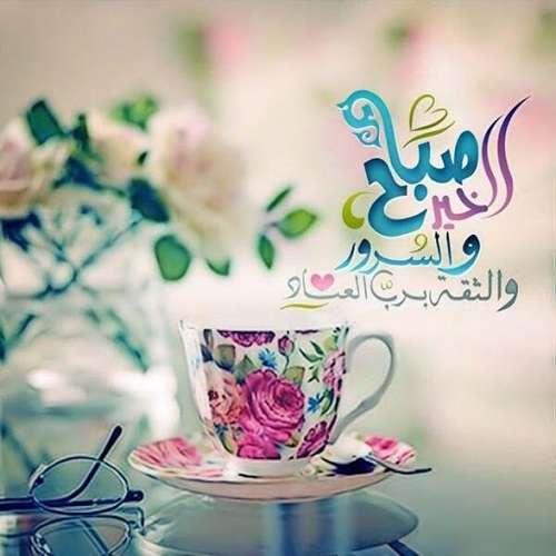 صباح الخير والسرور