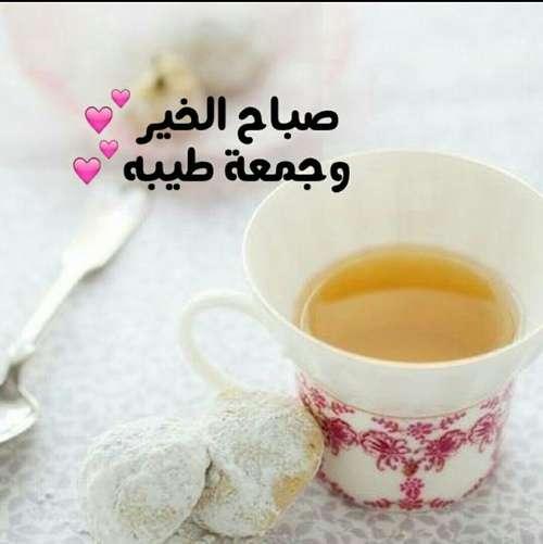 صباح الخير وجمعة طيبه