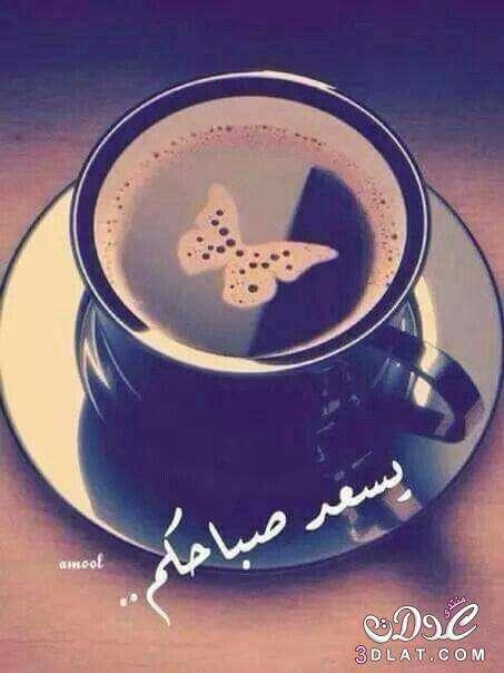 يسعد صباحكم مع قهوة