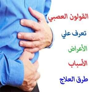القولون العصبي أعراضه وطرق علاجه