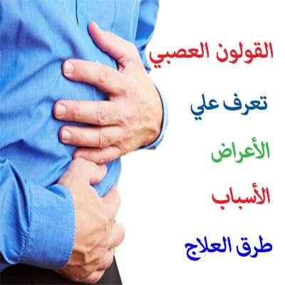 صورة أعراض القولون العصبي بالتفصيل وأسبابه وطرق علاجه والوقاية منه