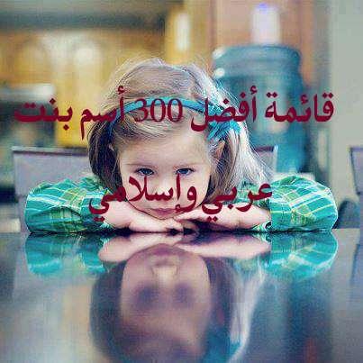 صورة قائمة أفضل أسماء بنات للمواليد الجديدة العربية والإسلامية