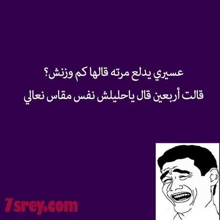 صورة نكت سعودية مضحكة جدا , أجمد نكت خليجية تموت من الضحك