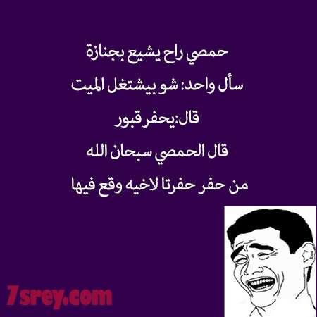 صورة نكت سورية مضحكة جدا , أضحك مع أحلي النكت السورية الخفيفة