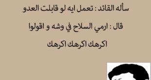 نكت مصرية مضحكة , أحلي نكت مصرية جديدة جدا