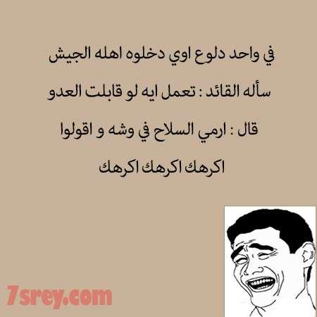 صورة نكت مصرية مضحكة , أحلي نكت مصرية جديدة جدا