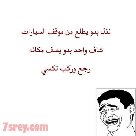 ندل بدو يطلع من موقف السيارات