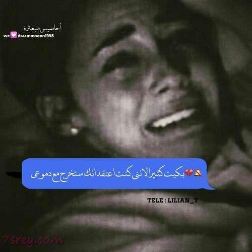 صور دموع صور حزينه جدا ومعبرة عن الالم والفراق والبكاء موقع حصرى