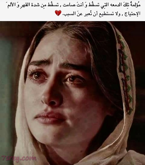 رمزيات بنات حزينه دموع Makusia Images