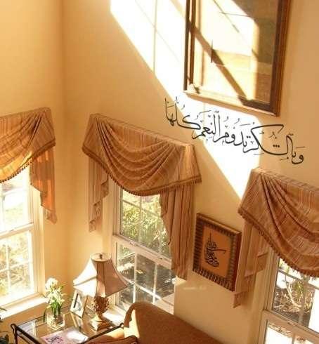 وبالشكر تدوم النعم كلها