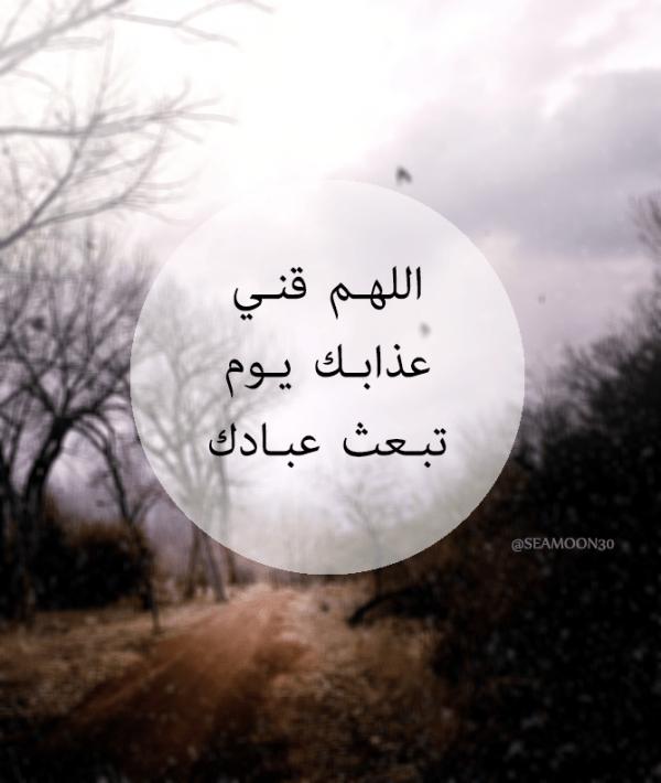 اللهم قني عذابك يوم تبعث عبادك