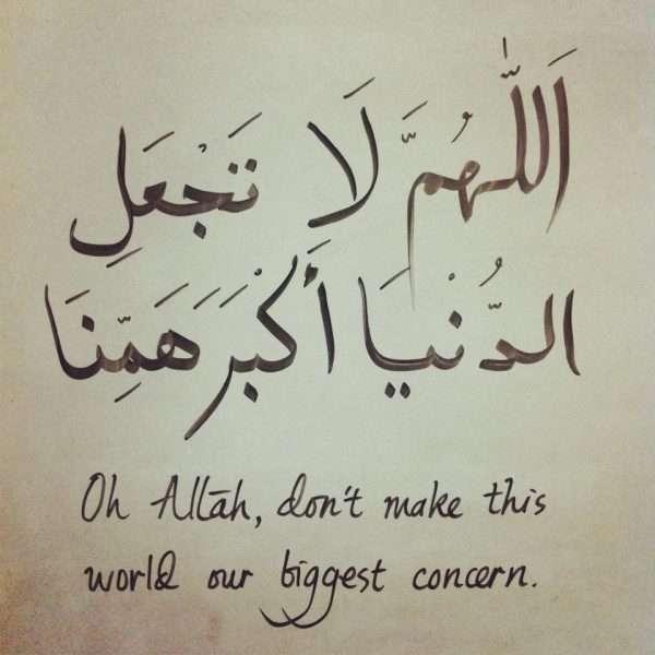 اللهم لا تجعل الدنيا أكبر همنا