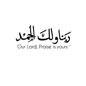 ربنا ولك الحمد