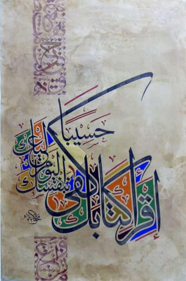 خلفيات إسلامية (16)