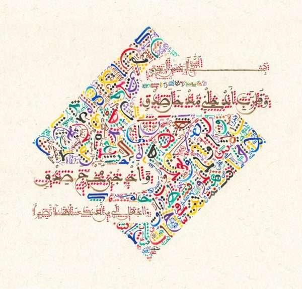 خلفيات إسلامية (17)