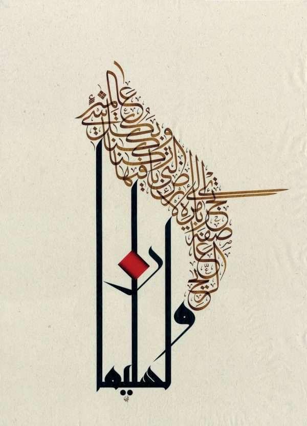 خلفيات إسلامية (23)