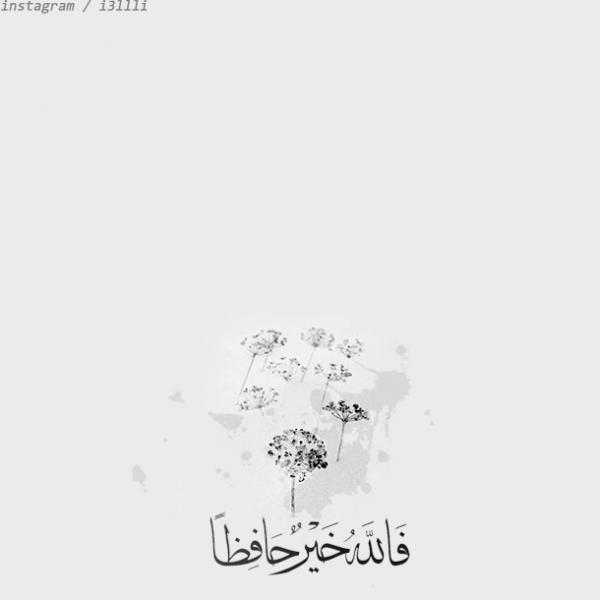 الله خير حافظاً