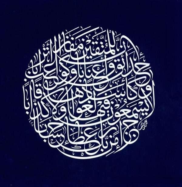 خلفيات إسلامية (31)