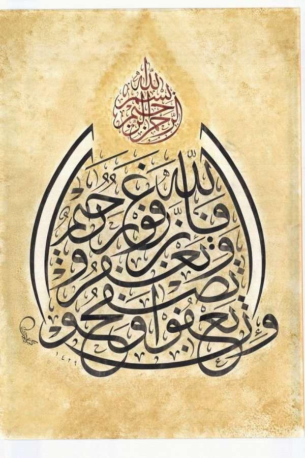 خلفيات إسلامية (34)