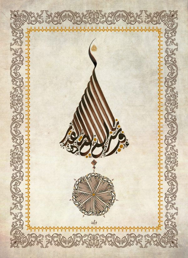 خلفيات إسلامية (35)