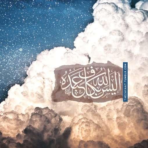 اليس الله بكاف عبده