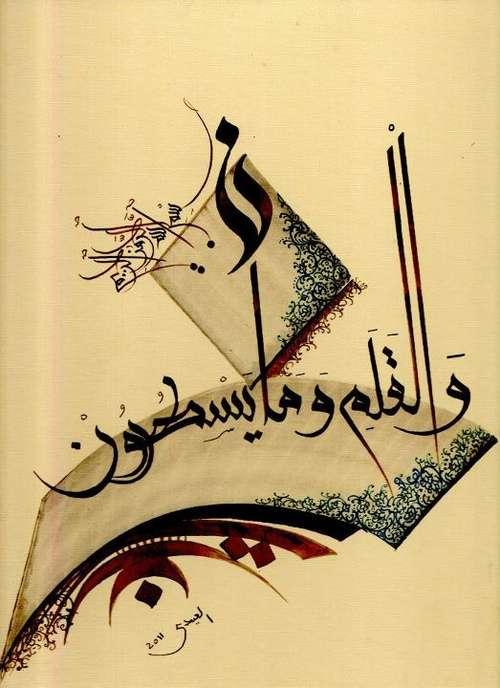 خلفيات إسلامية (46)