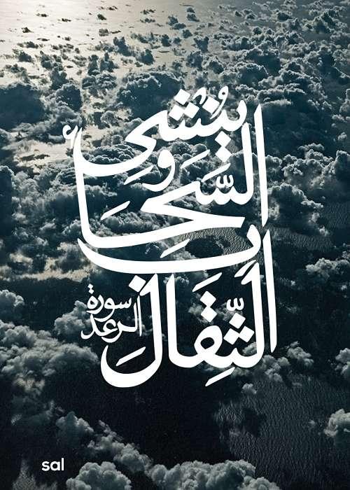خلفيات إسلامية (51)