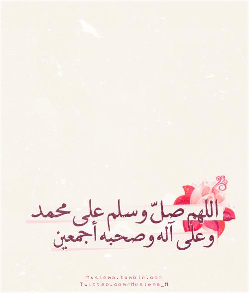 اللهم صلَ وسلم علي محمد وعلي آله وصحبه أجمعين