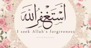 استغفر الله واتس اب