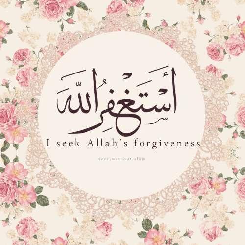صورة أستغفر الله العظيم صور , صور أستغفار , خلفيات استغفر الله