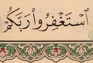 أستغفروا ربكم